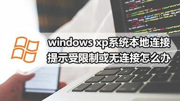 windows xp系统本地连接提示受限制或无连接怎么办