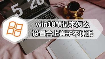 win10笔记本怎么设置合上盖子不休眠