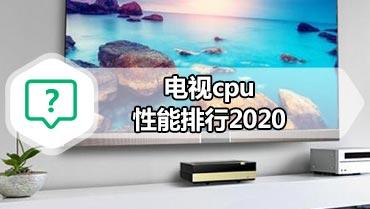 电视cpu性能排行2020 电视cpu排行