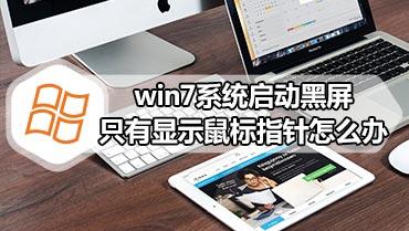 win7系统启动黑屏只有显示鼠标指针怎么办