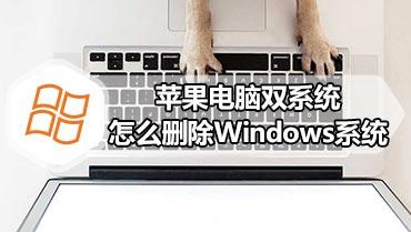 苹果电脑双系统怎么删除Windows系统