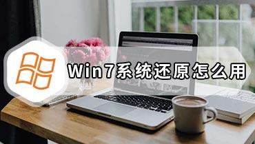 Win7系统还原怎么用 系统还原的方法和步骤