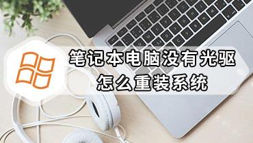 笔记本电脑没有光驱怎么重装系统 没光驱怎么重装系统
