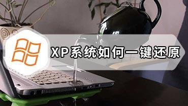 XP系统如何一键还原 xp系统一键还原技巧分享