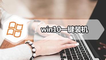 win10一键装机 小白一键重装系统win10