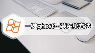 一键ghost重装系统方法 一键ghost怎么重装系统