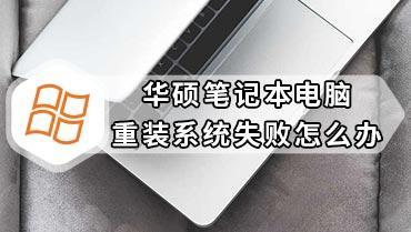 华硕笔记本电脑重装系统失败怎么办 华硕笔记本重装系统失败怎么处理