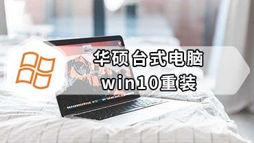 华硕台式电脑win10重装 华硕台式电脑win10重装系统