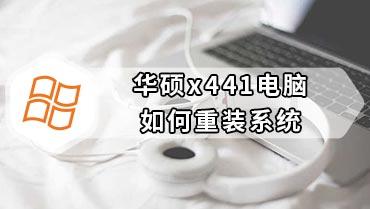 华硕x441电脑如何重装系统 华硕x441电脑重装win8教程
