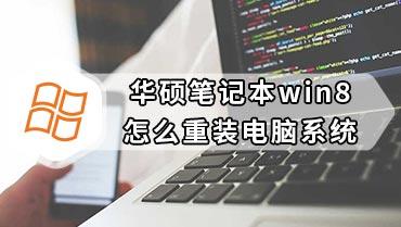 华硕笔记本win8怎么重装电脑系统 华硕笔记本win8重装系统步骤