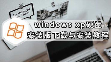 windows xp硬盘安装版下载与安装教程 硬盘安装xp系统图解全教程步骤