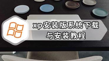 xp安装版系统下载与安装教程 winxp系统安装盘下载及安装教程