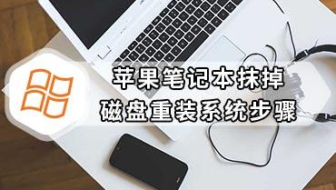 苹果笔记本抹掉磁盘重装系统步骤 mac抹掉磁盘重装系统