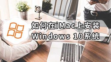 如何在iMac上安装Windows 10系统 怎么在mac电脑上装windows10系统