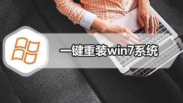 一键重装win7系统 win7一键重装系统教程