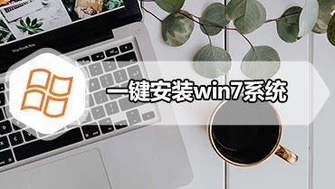 一键安装win7系统 win7系统一键安装教程