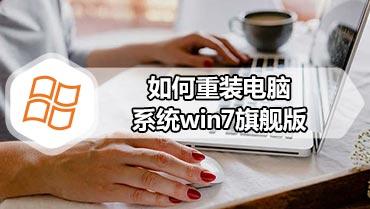 如何重装电脑系统win7旗舰版 电脑系统win7旗舰版安装教程