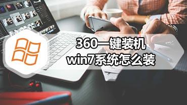 360一键装机win7系统怎么装 360一键装机win7系统怎么样
