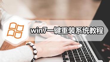 win7一键重装系统教程 怎么一键重装系统win7
