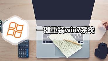 一键重装win7系统 小白一键重装系统win7步骤