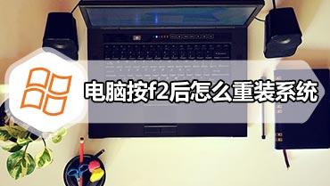电脑按f2后怎么重装系统 电脑f2进入后怎么重装系统
