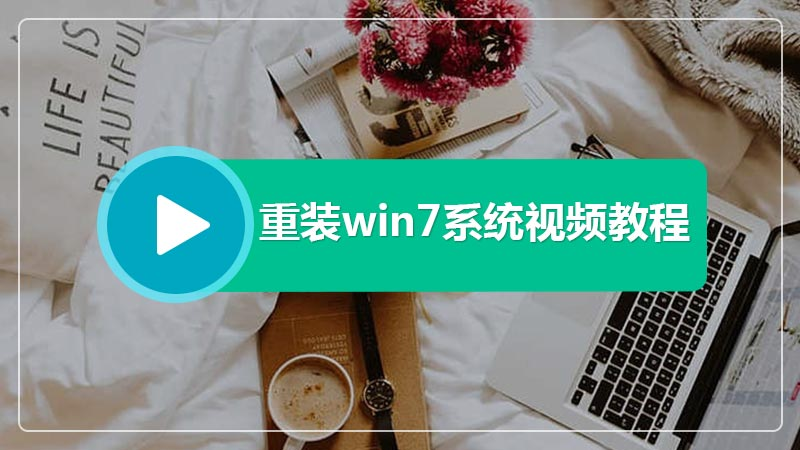 重装win7系统视频教程 win7系统重装教程视频