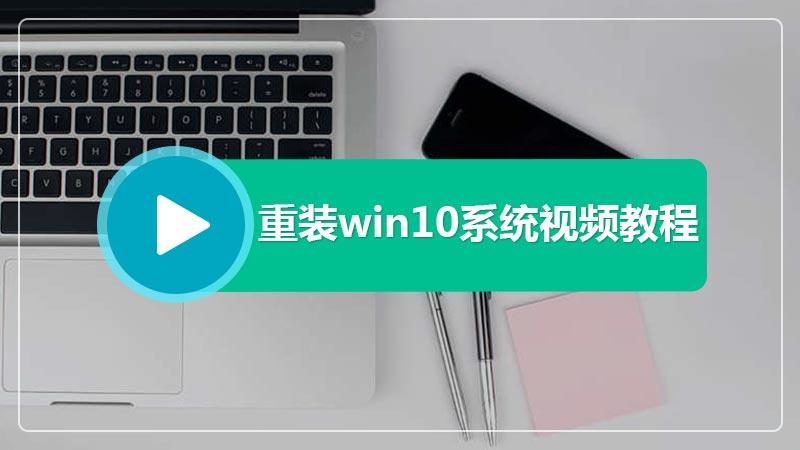 重装win10系统视频教程 win10电脑重装系统视频教程