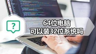 64位电脑可以装32位系统吗 64位机器装32位系统教程