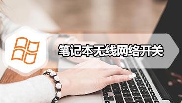 笔记本无线网络开关 教你如何打开笔记本电脑无线网卡开关