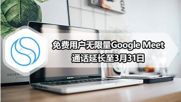 免费用户无限量Google Meet通话延长至3月31日
