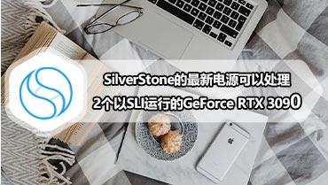 SilverStone的最新电源可以处理2个以SLI运行的GeForce RTX 3090