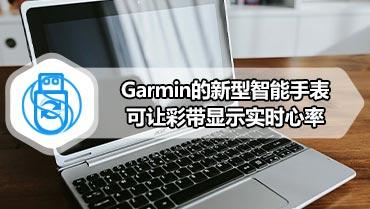 Garmin的新型智能手表可让彩带显示实时心率