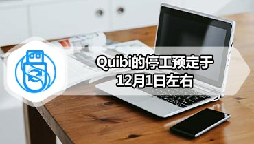 Quibi的停工预定于12月1日左右