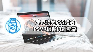 索尼将为PS5赠送PSVR摄像机适配器