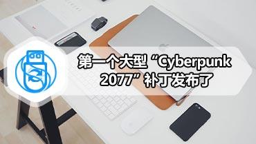 """第一个大型""""Cyberpunk 2077""""补丁发布了"""