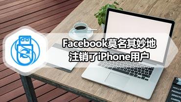 Facebook莫名其妙地注销了iPhone用户