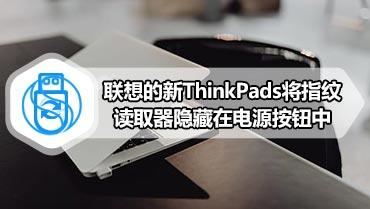 联想的新ThinkPads将指纹读取器隐藏在电源按钮中