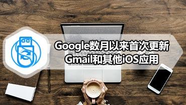 Google数月以来首次更新Gmail和其他iOS应用
