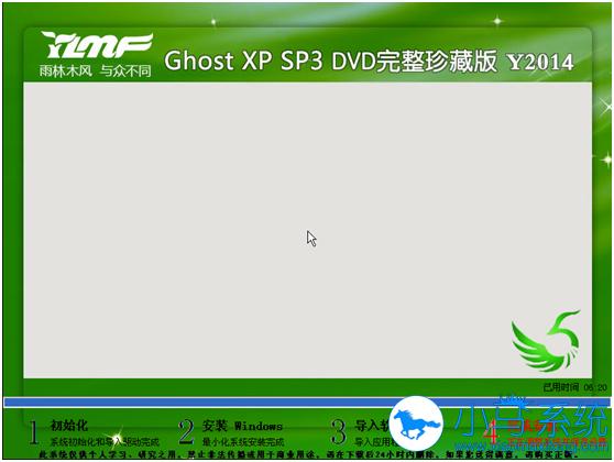 小马一键重装系统详细图文教程 小马一键重装系统安全无毒软件
