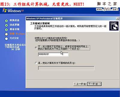 如何重装系统 重装xp系统详细图文教程