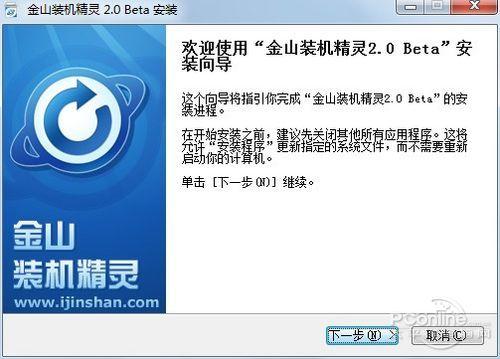 一键重装系统win7  如何快速重装windows7系统详细图文教程
