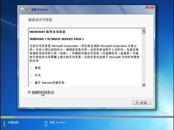 重装系统详细图文教程 重装Win7系统不在是烦恼