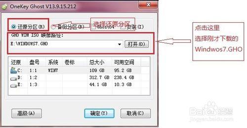 重装系统Win7教程说明和详细步骤(图文)