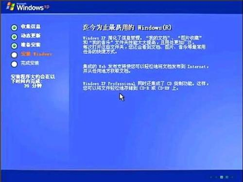 笔记本重装系统 XP系统详细步骤图文教程