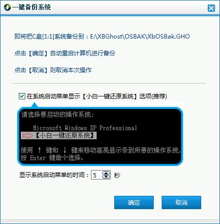 小白一键重装系统工具下载 V7.09