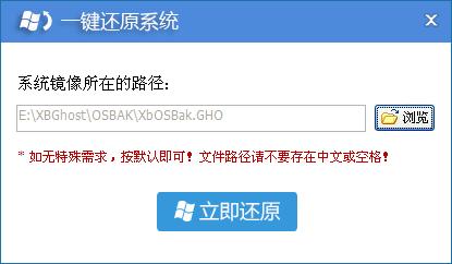 小白一键重装系统工具下载 V7.010