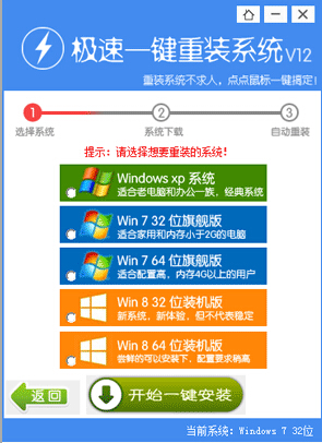 极速重装系统工具 v16.3 最新版