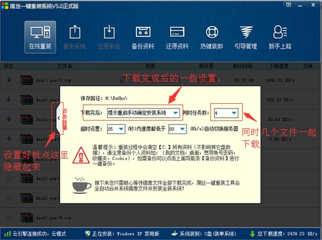 系统下载设置信息