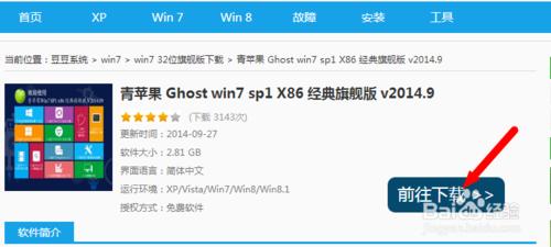 onekey ghost windows 7 32 bit download