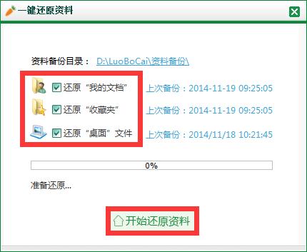 电脑重装系统后资料恢复详细步骤 如何还原资料